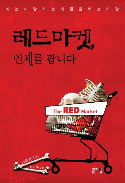 레드마켓,인체를팝니다_표지(정면)