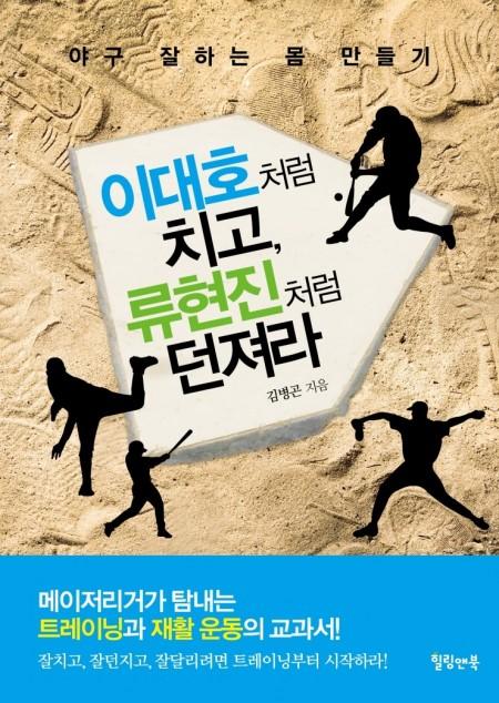 이대호_류현진
