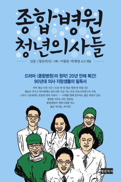 종합병원청년의사들_평면