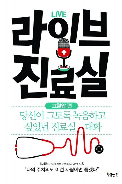 [라이브진료실고혈압편]표지_정면