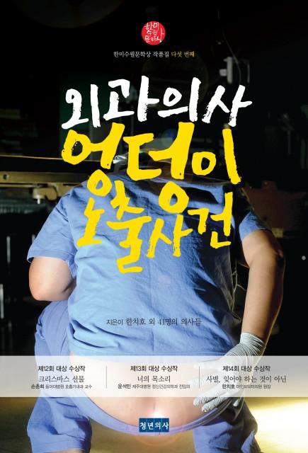 [외과의사엉덩이노출사건]표지_평면
